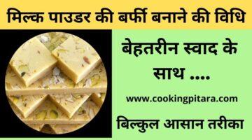 मिल्क पाउडर की बर्फी कैसे बनाई जाती है – Milk powder ki Barfi kaise banai jati hai