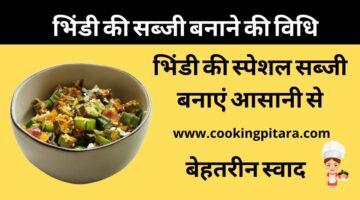Bhindi Ki Sabzi – भिंडी की सब्जी कैसे बनाएं
