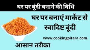 Boondi Recipe