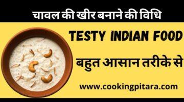 Chawal Ki Kheer – खीर कैसे बनाएं || स्वादिष्ट रेसिपी