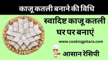 Kaju Barfi Recipe – काजू कतली कैसे बनाएं