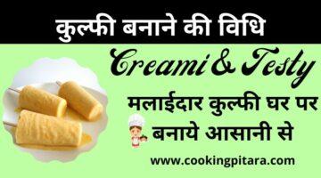 Kulfi Ice Cream – घर पर कुल्फी कैसे बनाएं  || बेहतरीन स्वाद
