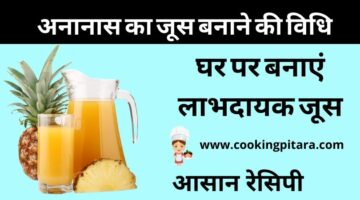 Pineapple Juice – अनानास का जूस कैसे बनाएं