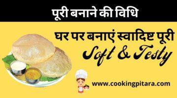 Poori Recipe – पूरी कैसे बनाएं    आसान रेसिपी