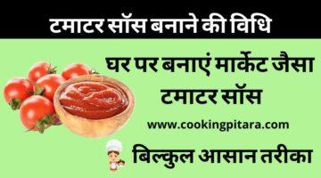 Tomato Sos Recipe – टमाटर साॅस कैसे बनाएं