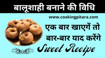 बालूशाही कैसे बनाएं – Balushahi Recipe in Hindi