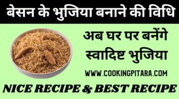 बेसन के भुजिया कैसे बनाएं – Besan Bhujia Recipe in Hindi