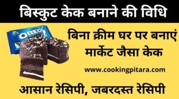 बिस्कुट केक कैसे बनाएं – Cake Recipe in hindi