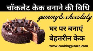 Chocolate Cake – चाॅकलेट केक कैसे बनाएं