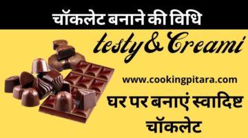 Chocolate Recipe – चाॅकलेट कैसे बनाएं