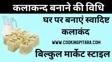 कलाकन्द कैसे बनाएं – Kalakand Recipe in Hindi