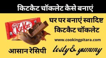 Kit Kat Chocolate – किटकैट चाॅकलेट कैसे बनाएं