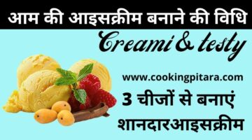 आम की आइसक्रीम कैसे बनाएं – Mango Cream Recipe in Hindi