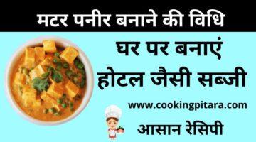 Matar Paneer Recipe – मटर पनीर की सब्जी कैसे बनाएं
