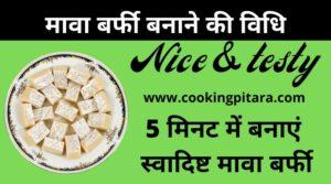 Mawa Barfi Recipe in Hindi