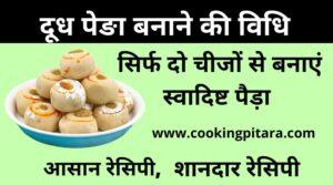 Milk Peda Recipe in Hindi