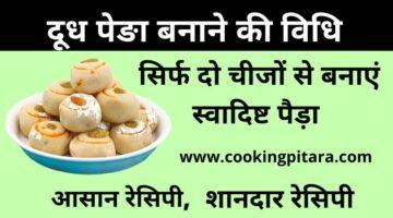 दूध पेङा कैसे बनाएं – Milk Peda Recipe in Hindi