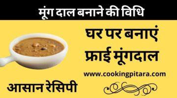 Moong Dal Recipe – मूंग दाल कैसे बनाएं
