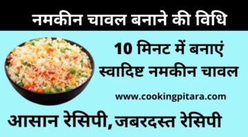 Namkeen Chawal – नमकीन चावल कैसे बनाएं
