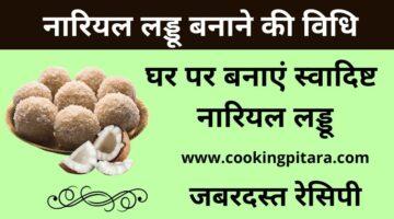 नारियल लड्डू कैसे बनाएं – Nariyal Ke Ladoo Recipe in Hindi