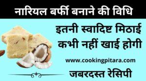 Nariyal Ki Barfi Recipe in Hindi