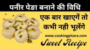 Paneer Peda Recipe in Hindi