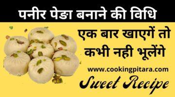 पनीर पेङा कैसे बनाएं-  Paneer Peda Recipe in Hindi