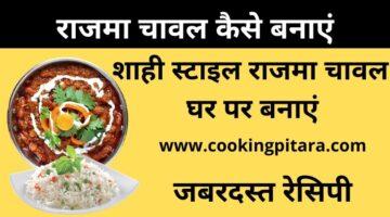 राजमा चावल कैसे बनाएं – Rajma Chawal Recipe in Hindi