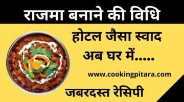 राजमा कैसे बनाएं – Rajma Recipe in Hindi || आसान रेसिपी