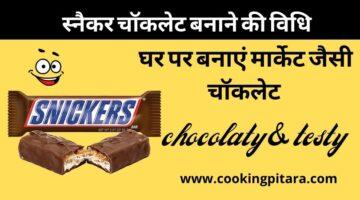 स्नीकर चाॅकलेट कैसे बनाएं – Snicker Chocolate