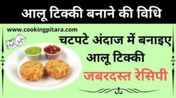 आलू टिक्की कैसे बनाएं – Aloo Tikki Recipe in Hindi