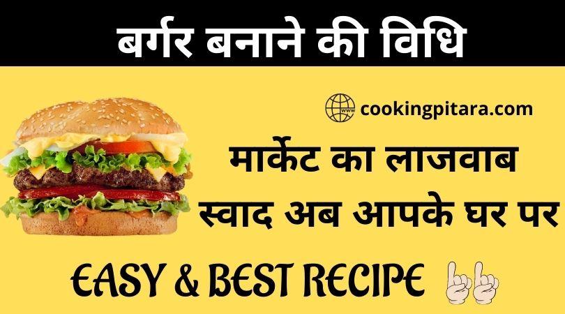बर गर क स बन ए Burger Recipe In Hindi Cooking Pitara