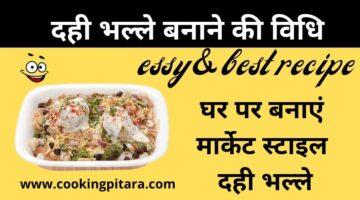 दही भल्ले कैसे बनाएं – Dahi Bhalla Recipe in Hindi