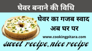 Ghevar Recipe in Hindi