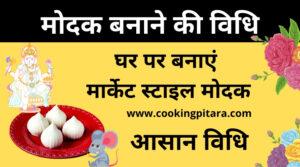 Modak Recipe in Hindi