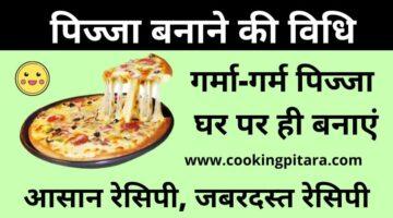 पिज्जा कैसे बनाएं – Pizza Recipe in Hindi