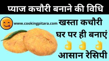 प्याज कचौरी कैसे बनाएं – Pyaj Kachori Recipe in Hindi
