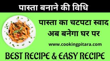 पास्ता कैसे बनाएं – Red Sauce Pasta Recipe in Hindi