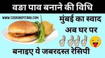 वङा पाव कैसे बनाएं – Vada Pav Recipe in Hindi