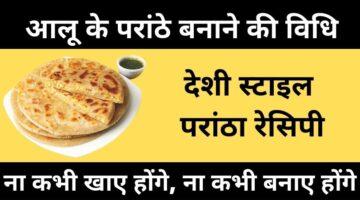 आलू के परांठे कैसे बनाएं – Aloo Parantha Recipe in Hindi