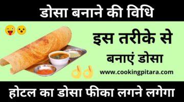 डोसा कैसे बनाएं – Dosa Recipe in Hindi