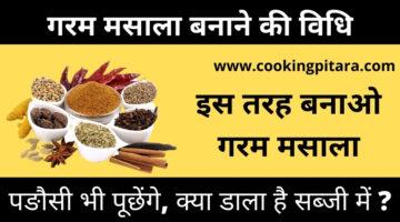 गरम मसाला कैसे बनाएं – Garam Masala Recipe in Hindi