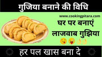 गुजिया कैसे बनाएं – Gujiya Recipe in Hindi