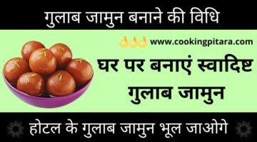 गुलाब जामुन कैसे बनाएं – Gulab Jamun Recipe