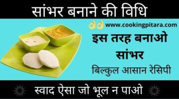 सांभर कैसे बनाएं – Sambar Recipe in Hindi