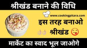 Shrikhand Recipe in Hindi