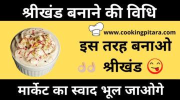 श्रीखंड कैसे बनाएं – Shrikhand Recipe in Hindi