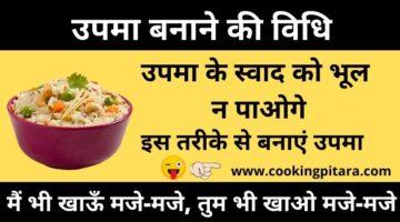 उपमा कैसे बनाएं – Upma Recipe in Hindi