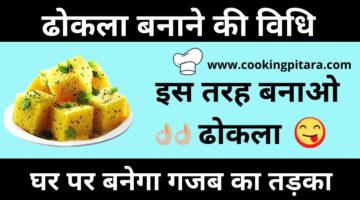 बेसन का ढोकला कैसे बनाएं – Dhokla Recipe in Hindi