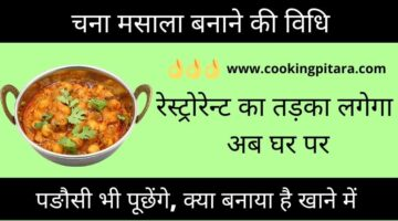 चना मसाला कैसे बनाएं – Chana Masala in Hindi
